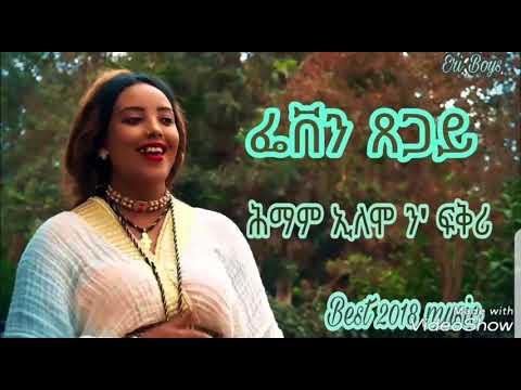 """New Eritrean music Feven Tsegay """" ሕማም ኢሎሞ ን ፍቅሪ"""""""