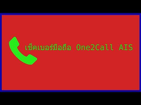 วิธีเช็คเบอร์โทรศัพท์มือถือของ One2Call และ เช็คเบอร์มือถือ AIS