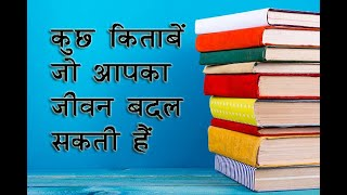 BEST BOOKS OF THE WORLD | BOOKS CAN CHANGE YOUR LIFE | MOTIVATIONAL BOOKS | LIFE CHANGING BOOKS