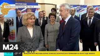 Смотреть видео Собянин принял участие в открытии Дома прав человека в Москве - Москва 24 онлайн