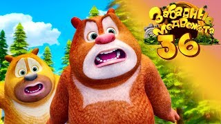 Забавные Медвежата - Мамы нет дома - Мишки от Kedoo Мультики для детей