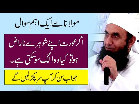 Molana Tariq Jameel Latest Bayan about Wife & Husband Relation | Islamic Stories - 26 September 2017