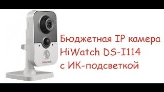 IP Видеокамера HiWatch DS-I114 с улом обзора 67.27°