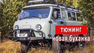 Новая Уаз Буханка -  Тюнинг Под 33 Колеса