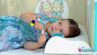 Здоровье.  Подушка для ребенка. (28.10.2018)