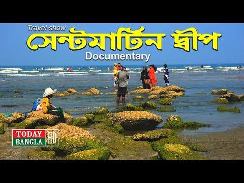 সেন্টমার্টিন দ্বীপ বাংলাদেশ | Saint Martin In Bangladesh| | Documentary | Travel Show |