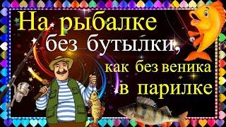 Позитив про Рыбалку!Юмор про Рыбаков!Веселое смешное видео Открытка для хорошего настроения!Анекдоты