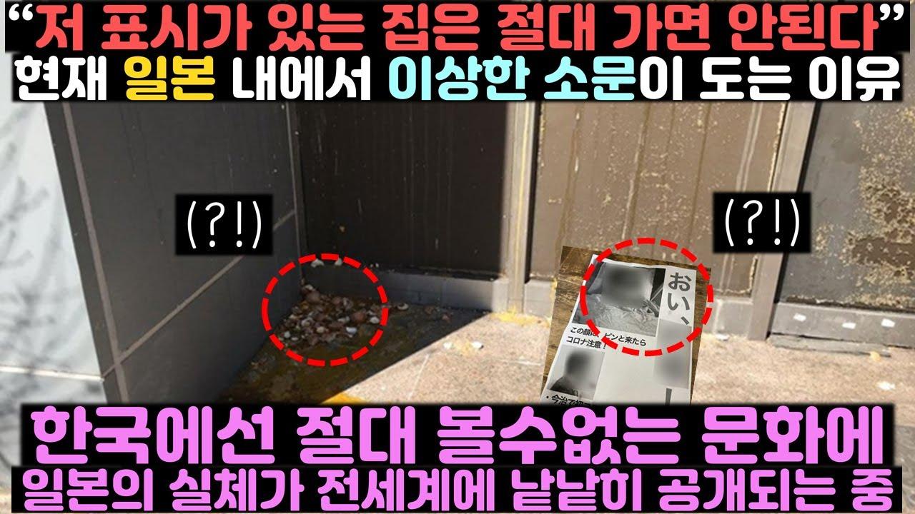 """""""저 표시가 있는 집은 절대 가면 안된다"""" 현재 일본 내에서 이상한 소문이 도는 이유, 한국에선 절대 볼 수 없는 문화에 일본의 실체가 전세계에 공개되는 중"""