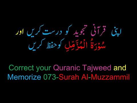 Memorize 073-Surah Al Muzzammil (complete) (10-times Repetition)