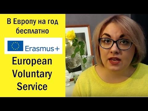 Вакансии в Европе -