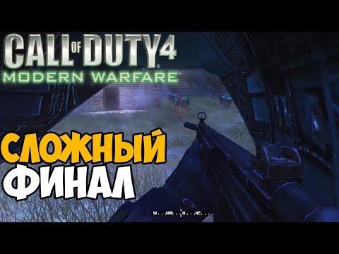 Финал Первой Зомби Кампании Call Of Duty 4: Modern Warfare