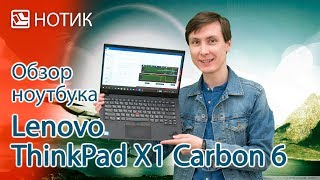 обзор Lenovo ThinkPad X1
