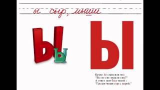 08 Russian Cursive (Ш,Щ,ь,ъ,Ы, Э,Ю,Я) [Russian for Beginners]