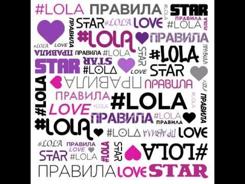 Клип Lola - Правила