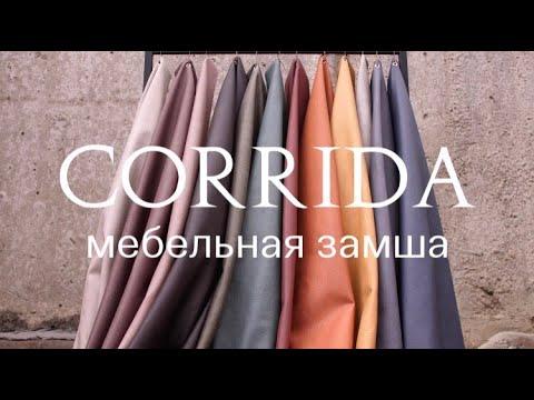 Замша Corrida