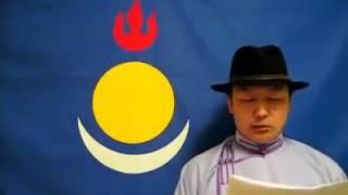 Өвөрмонгол залуугийн ар монголчуудад хандсан мэдэгдэл