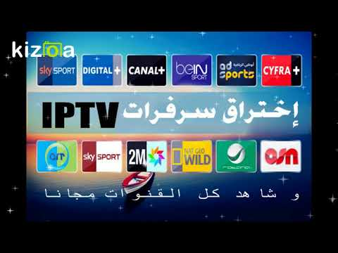 IPTV Cracked long period IPTV مدة طويلة مهكر