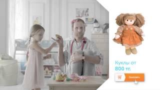 Satu.kz - товары для детей от 1500 компаний