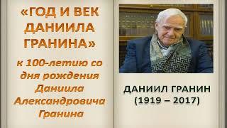 К 100 летию Д. Гранина. Виртуальная выставка