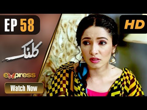 Kalank - Episode 58 - Express Entertainment Dramas