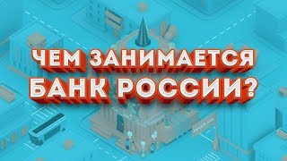 Чем занимается Банк России?