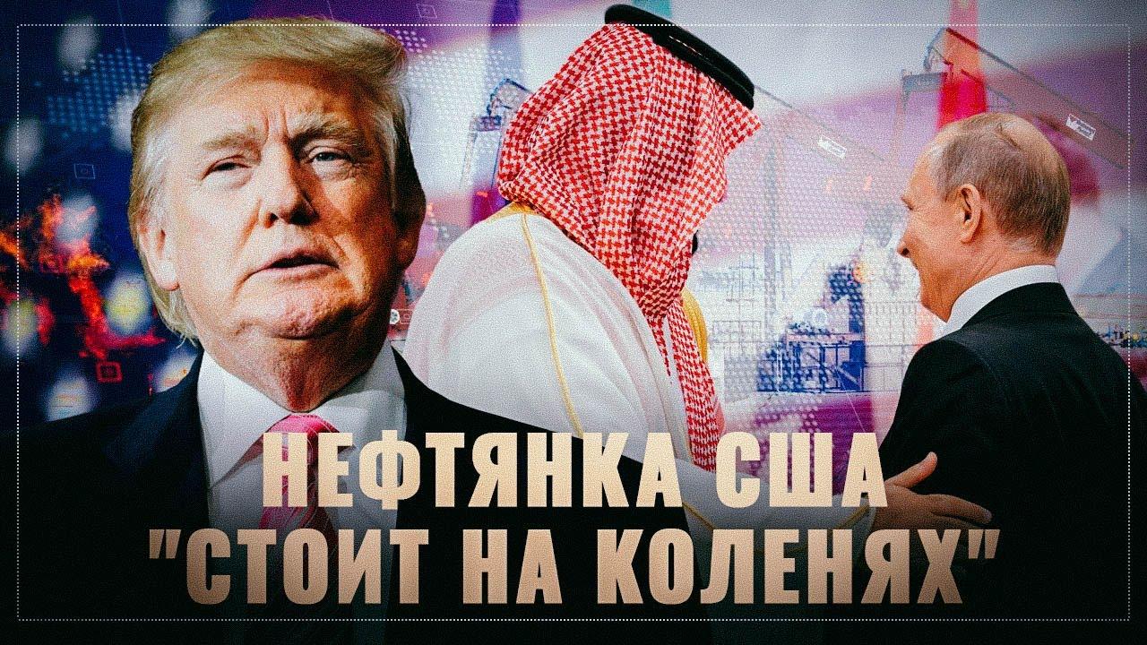 """Революция США против русско-арабской мощи подавлена и """"стоит на коленях"""""""