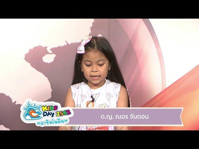 ด.ญ.ณอร จันดอน ผู้ประกาศข่าวรุ่นเยาว์ คิดส์ทันข่าว ThaiPBS Kids Day 2019