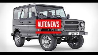 УАЗ оставит Хантера на конвейере: впереди модернизация