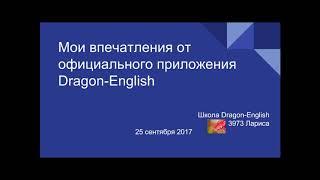 22. Впечатления ученицы школы Dragon-English 3973 Ларисы от официального приложения Dragon-English
