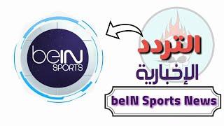 تردد قناة bein SPORT الاخبارية الجديد 2019
