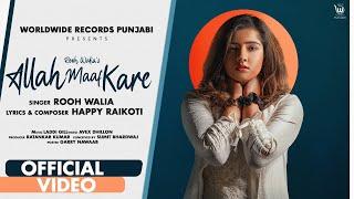 ALLAH MAAF KARE(OFFICIAL VIDEO) by ROOH WALIA| HAPPY RAIKOTI| MAHI SHARMA |LADDI GILL | Punjabi Song