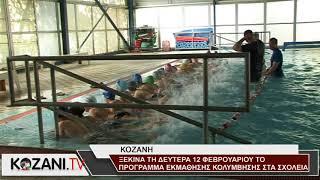 Ξεκινά η εκμάθηση κολύμβησης στα σχολεία
