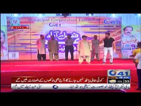 Faisalabad Eid Festival   Part 2   28 June 2017   City 41