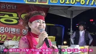 ♥ 할미꽃 사연 ♥ ※ 품바의 여왕 가수 윤정품바  영…