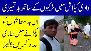 Wadi Kelash Latest Updates | Latest Pakistani Videos