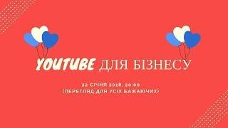 Запрошення на майстер-клас YouTube для бізнесу від Христини Дикун