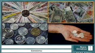 тема ВАЛЮТА/ ДЕНЬГИ русско-английский видеословарь | Английский язык