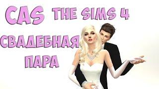The Sims 4: Создание персонажа | Свадебная пара