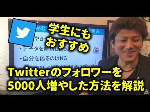 Twitterのフォロワーを増やし方と増える仕組み【Twitterでお金を稼ぐ】
