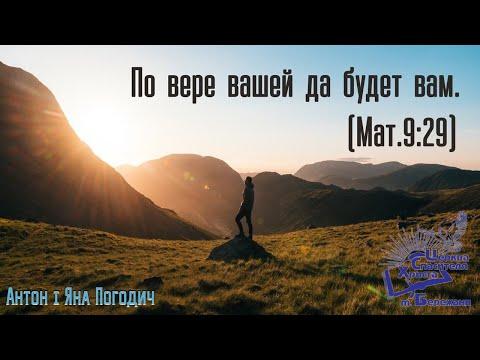 По вере вашей будет вам - Антон і Яна Погодич