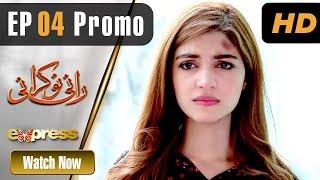 Pakistani Drama | Rani Nokrani - Episode 4 Promo | Express TV Dramas | Kinza Hashmi, Imran Ashraf