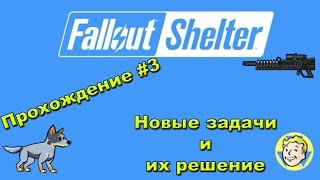 Прохождение Fallout Shelter на Android часть #3 | NikCha Live