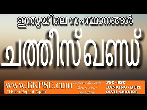 ചണ്ഡിഗഡ് Chandigarh PSC Indian States Question Answer - GKPSC Coaching Class Malayalam