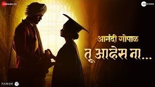 tu-ahes-na-anandi-gopal-lalit-prabhakar-bhagyashree