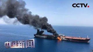 [中国新闻] 两艘油轮在阿曼海遭袭 船员安全撤离 有伊朗船只参与营救   CCTV中文国际