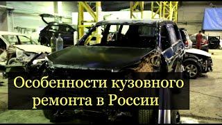 Особенности кузовного ремонта автомобилей в России.(Канал zhmura TV - это развлекательно-информационный YouTube проект, где в центре внимания автомобили и все что с..., 2016-02-03T12:32:00.000Z)