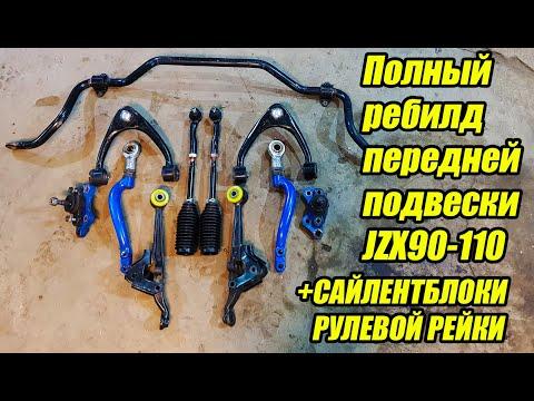 Как перебрать переднюю подвеску на Jzx90, Jzx100, Jzx110. Полиуретановые сайлентблоки рулевой рейки.
