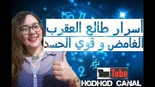 طالع العقرب قوي الحدس والغامض بركاان Youtube