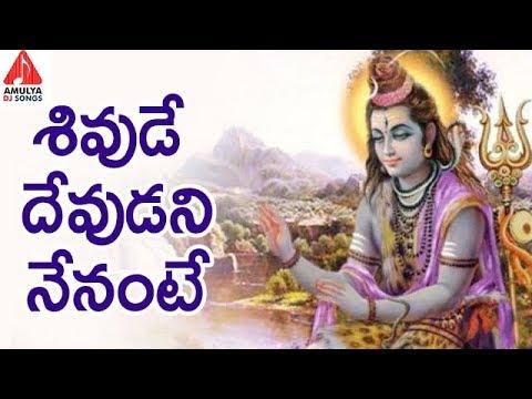 Lord Shiva Special Songs  Shivude Devudani Nenante  Latest Devotional Songs  Amulya Dj Songs