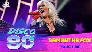 Samantha Fox - Touch Me (Дискотека 80-х 2015, Авторадио)